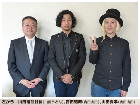 「ごめん、やっぱ好きなんだ。」リリース記念企画「達人の吉田さん、山田さんに会いに行こう!」