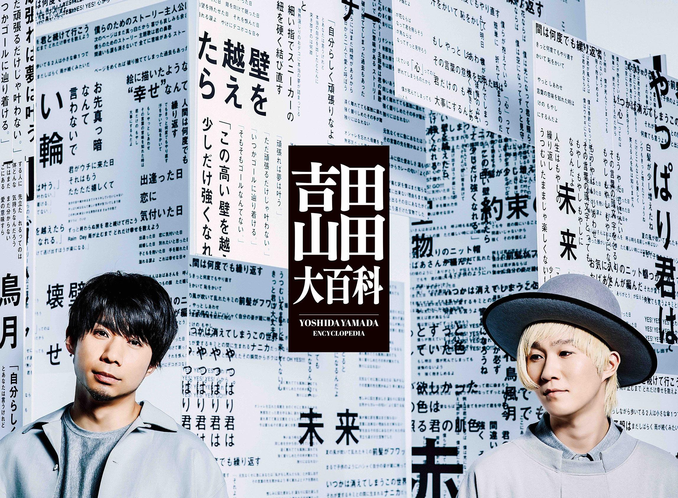 吉田山田大百科【アニバーサリー盤】