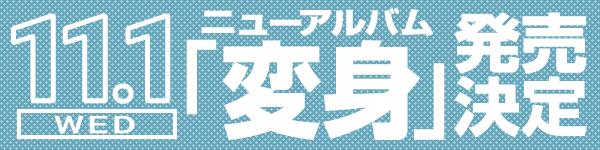 ニューアルバム「変身」発売決定!