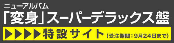 ニューアルバム「変身」スーパーデラックス盤