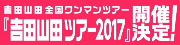吉田山田ツアー2017