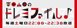 吉田山田のドレミファイル♪
