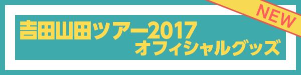 吉田山田ツアー2017 グッズ