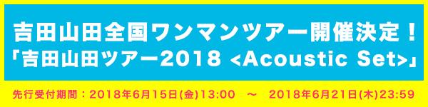 【吉田山田オフィシャルファンクラブ】吉田山田全国ワンマンツアー「吉田山田ツアー2018 <Acoustic Set>」開催決定!チケット先行受付中!