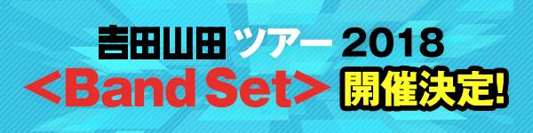 ツアー2018band set