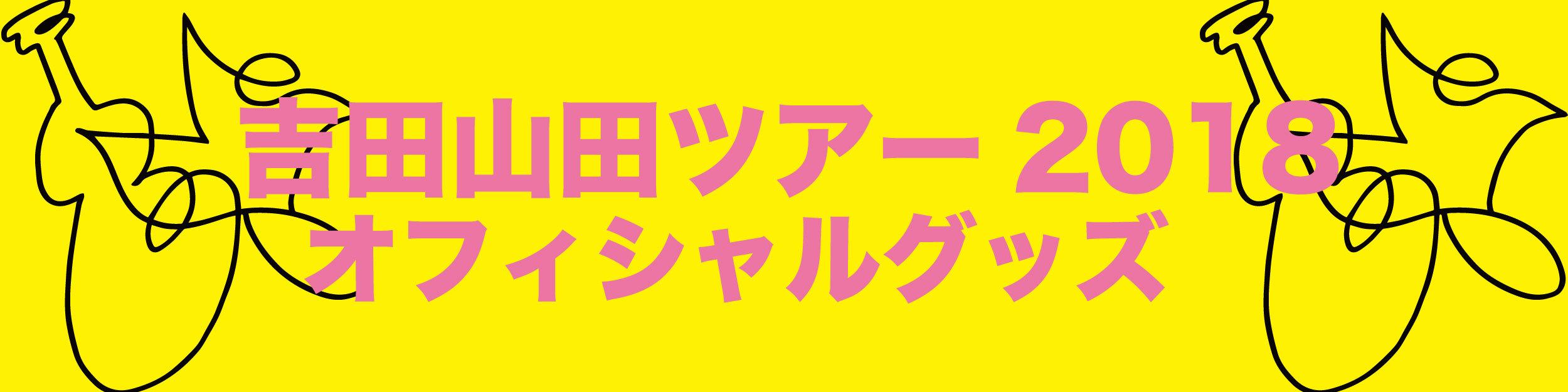 吉田山田ツアー2018グッズ
