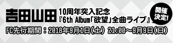 10月21日(日) 吉田山田10周年突入記念『6th Album「欲望」全曲ライブ』開催決定!