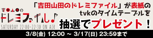 tvk「吉田山田のドレミファイル」タイムテーブルプレゼント