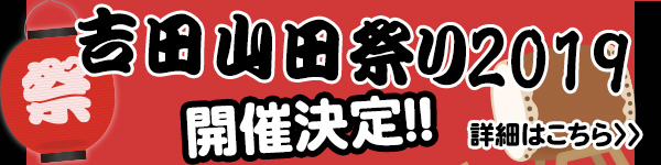 吉田山田祭り2019