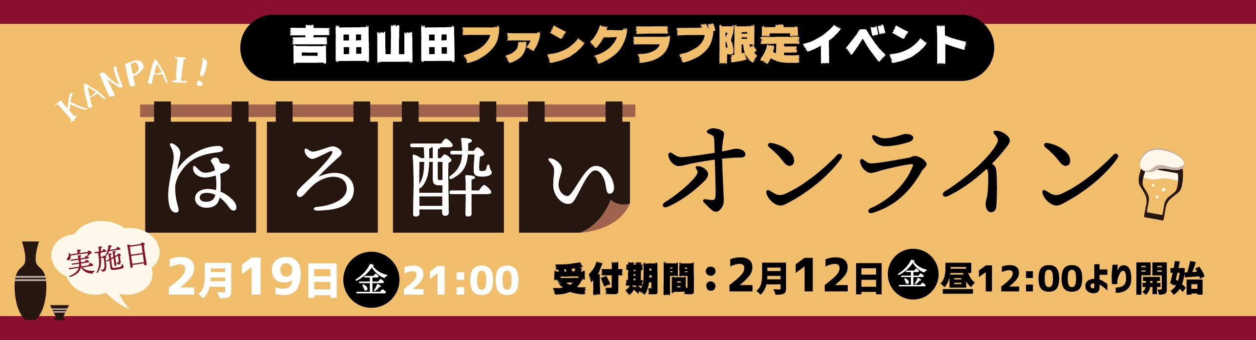 吉田山田FC有料会員限定オンラインイベント『ほろ酔いオンライン』