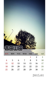 1月カレンダー(吉田撮影)