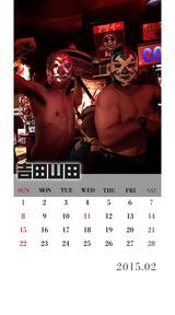 2月カレンダー(吉田撮影)