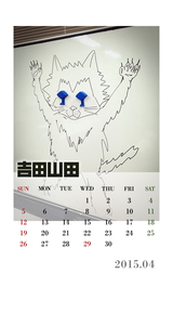 4月カレンダー(吉田撮影)