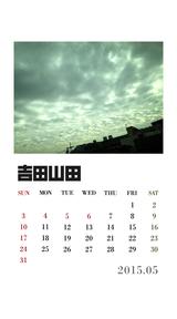 5月カレンダー(吉田撮影)