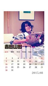 8月カレンダー(吉田撮影)