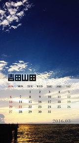 3月カレンダー(吉田撮影)