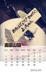 9月カレンダー(吉田撮影)