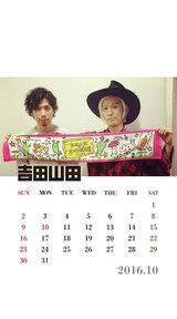 10月カレンダー(吉田撮影)