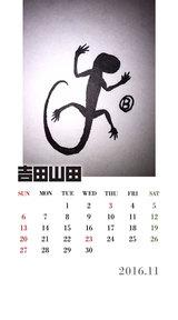 11月カレンダー(吉田撮影)